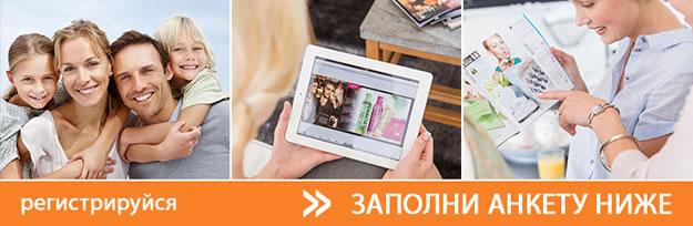 орифлейм россия официальный сайт для консультантов сделать заказ